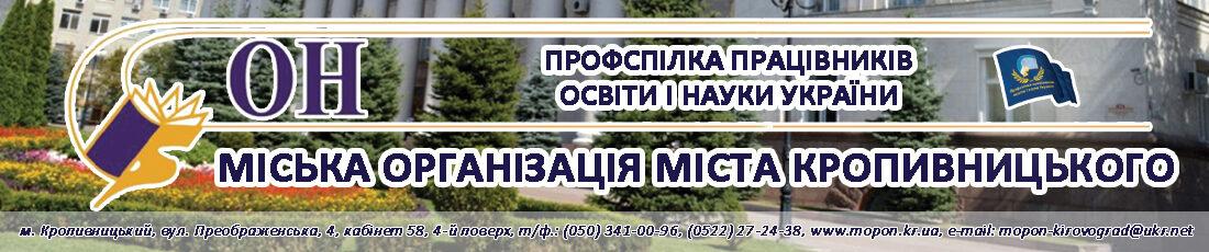 Міська профспілкова організація працівників освіти і науки України міста Кропивницького